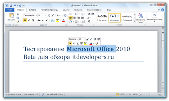 Microsoft Word 2010 Beta