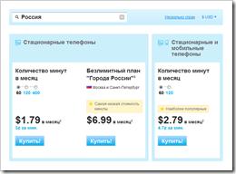 Подписка на пакеты минут по России