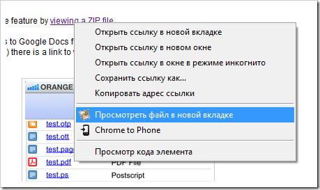 Просмотреть файл в новой вкладке